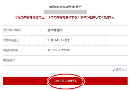 Rakuten EXPRESS再配達を依頼する場合「この内容で依頼する」