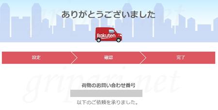 Rakuten EXPRESS再配達完了