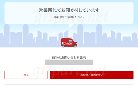 Rakuten EXPRESSの再配達/置き配の手順