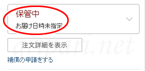 Rakuten EXPRESSの再配達/置き配:保管中