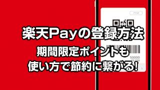 楽天ペイ(楽天Pay)登録方法!期間限定ポイントも使い方で節約に繋がる!