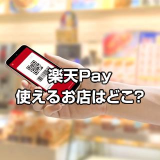 楽天ペイ(楽天Pay)が使えるお店・加盟店はどこ?コンビニ、ドラックストア・チェーン店等一覧
