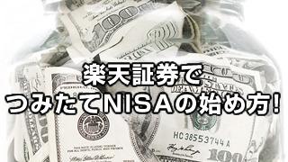 楽天証券でつみたてNISAの始め方!楽天カードクレジット決済がおすすめ!