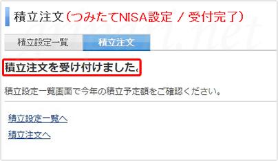 楽天証券でつみたてNISAの始め方「積立注文(つみたてNISA/受付完了)」