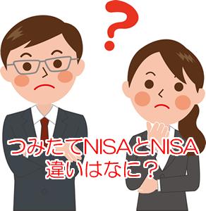 つみたてNISAとNISAの違いは?