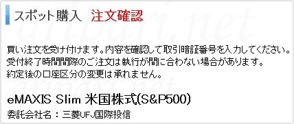 「スポット購入 注文確認」画面