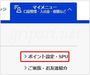 「ポイント設定・SPU」を選択