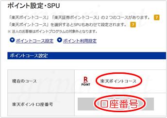 楽天証券でのSPUアップの設定完了