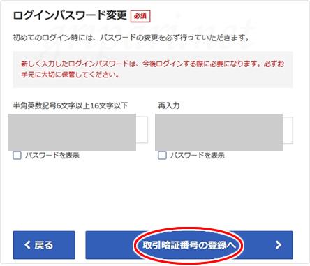 「取引暗証番号の登録へ」をクリック