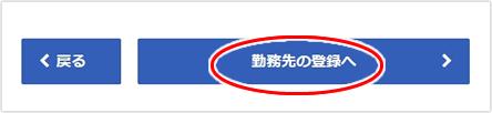 「勤務先の登録へ」をクリック