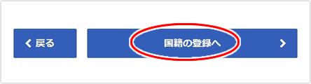 「国籍の登録へ」をクリック