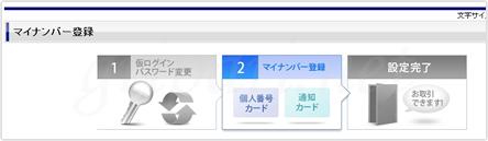 「マイナンバー登録」の画面