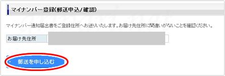 「マイナンバー登録(郵送申込/確認)」の画面