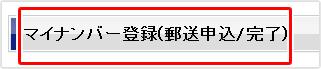 「マイナンバー登録(郵送申込/完了)」の画面