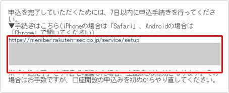 【楽天証券】メール登録完了と申込手続きのお願いメール