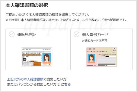 「本人確認書類の選択」画面