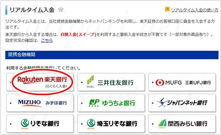 「リアルタイム入金」の画面楽天銀行クリック