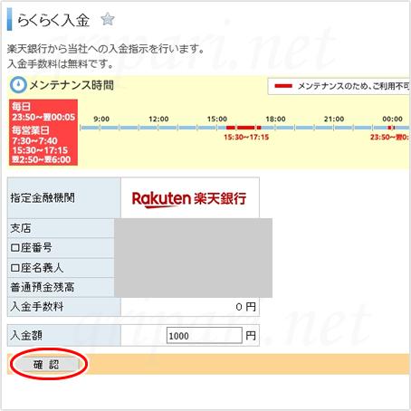 らくらく入金に1000円入金確認