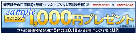楽天証券の口座開設+マネーブリッジ登録で1000円プレゼント
