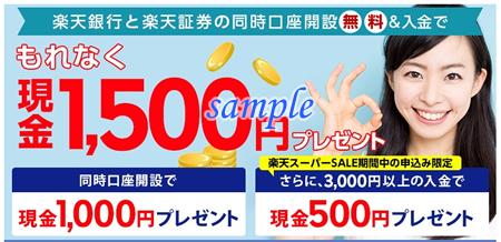 楽天証券の口座開設+マネーブリッジ登録で1500円プレゼント