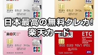 楽天カード無料入会申し込みでお買い物ポイントも2倍以上