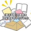 大蔵質店【楽天買取】の宅配買取をやってみた!やり方も説明!