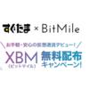 無料で仮想通貨が貯まる方法!すぐたまでビットマイル(BitMile/XBM)を貰う