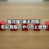 駿河屋(楽天買取)の宅配買取のやり方と感想!