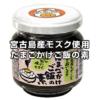 たまごかけご飯の素(しょう油だし)宮古島産モズクをおいしく食べる