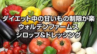 ウォルデンファームス シロップ&ドレッシング-ダイエット中の甘いもの制限が楽